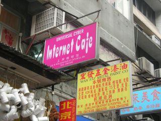 HK internet café rose DSCN4334