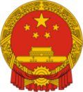 Chine Republic_of_China