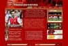 Arsenal_china_website