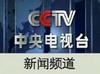 Cctv_chinois_9